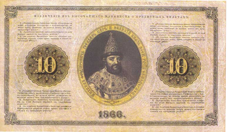 How much does Banknote 10 rubles 1866-1886 of the Russian Empire cost?