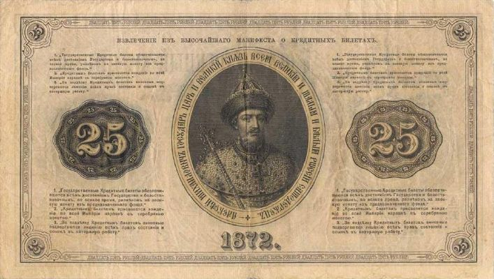 How much does Banknote 25 rubles 1866-1886 of the Russian Empire cost?