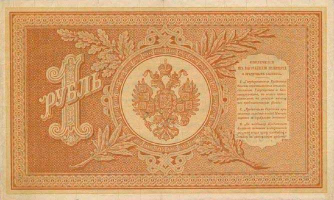 How much does Banknote 1 ruble 1887-1894 of the Russian Empire cost?