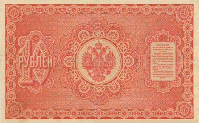 How much does Banknote 10 rubles 1887-1892 of the Russian Empire cost?