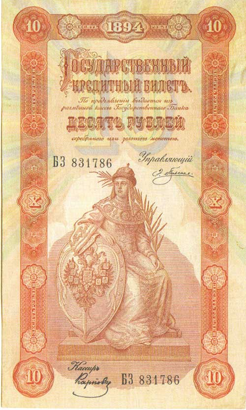 How much does Banknote 10 rubles 1894 of the Russian Empire cost?