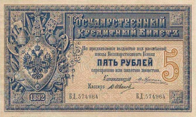 How much does Banknote 5 rubles 1887-1894 of the Russian Empire cost?