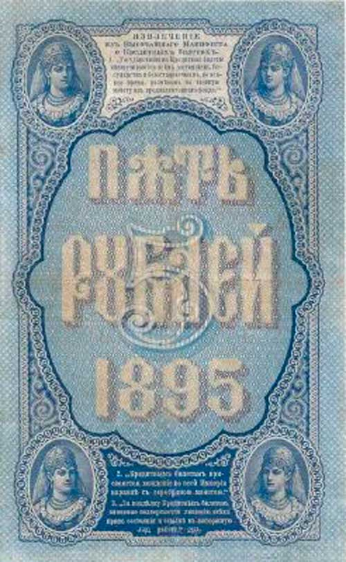 How much does Banknote 5 rubles 1895 of the Russian Empire cost?