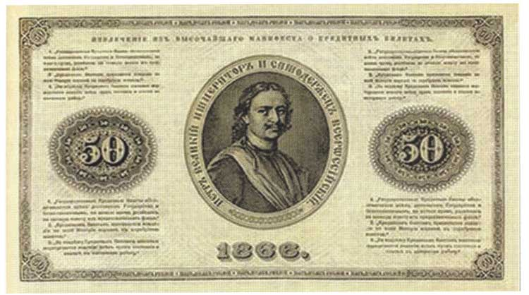 How much does Banknote 50 rubles 1866-1886 of the Russian Empire cost?